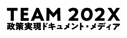 TEAM202X